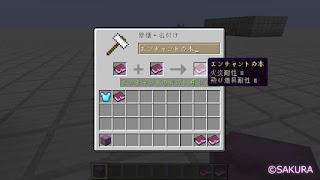 Minecraft 防具エンチャットコンプリート