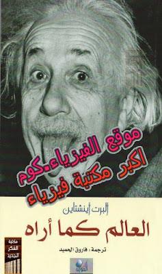 كتاب العالم كما اراه  اينشتاين مترجم بالعربية.pdf مباشر-The world as I see Einstein