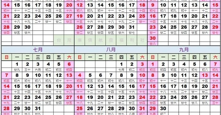 2019行事曆 excel 下載 - 【下載】APK01軟體中心