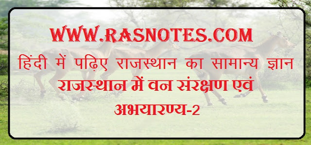 rajasthan gk for RPSC exams in hindi- Wild life of rajasthan-2