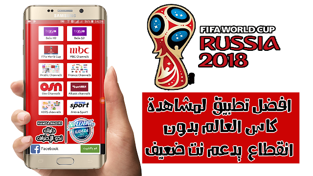 أفضل تطبيق جديد لمشاهدة مباريات كأس العالم روسيا 2018 مجاناً علي هاتفك Yacine Tv