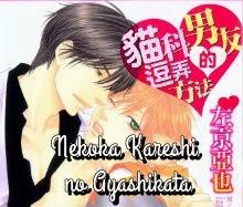 Nekoka Kareshi no Ayashikata