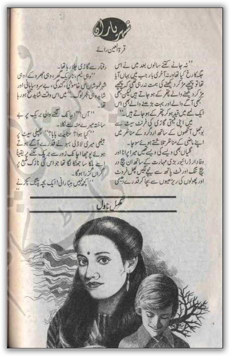 Reading Club Free Novels and Books: Shehar e yaran novel by Qurratul