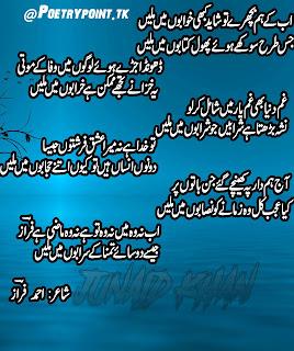 Ahmad faraz ghazal in urdu