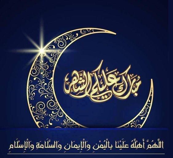 صورعن رمضان جديده بتصاميم جميلة