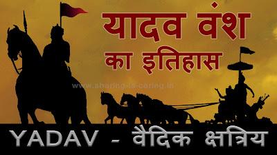 Yadav History & Origin of Yadav Vansh , Ahir & Yaduvanshi, यादव का इतिहास,