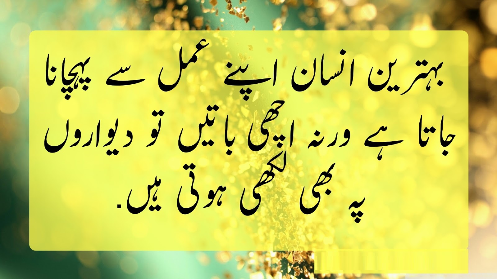 Images For Urdu Quotes  Images Facebook