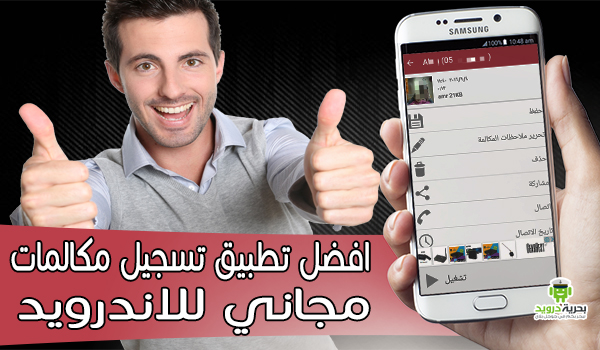 مراجعة تطبيق Automatic Call Recorder