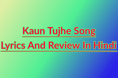 Koun-Tujhe-Yun-Pyar-Karega-Lyrics-And-Reveiw