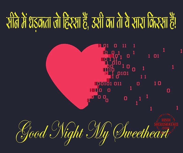 Romantic Good Night Quotes for Girlfriend Hindi