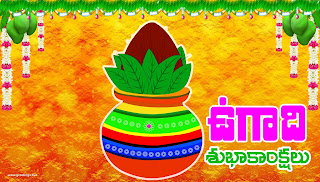 Best Telugu Ugadi High Definition Greetings free Download
