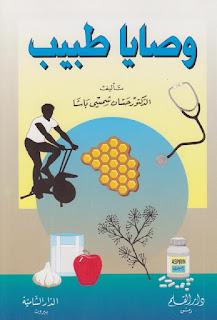 حمل كتاب وصايا طبيب ـ حسان شمسي باشا