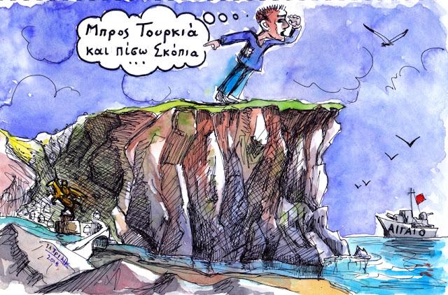 Μπρος Τουρκιά και πίσω Σκόπια είναι το θέμα της γελοιογραφίας του IaTriDis με αφορμή τους εξωτερικούς κινδύνους που απειλούν την Ελλάδα.