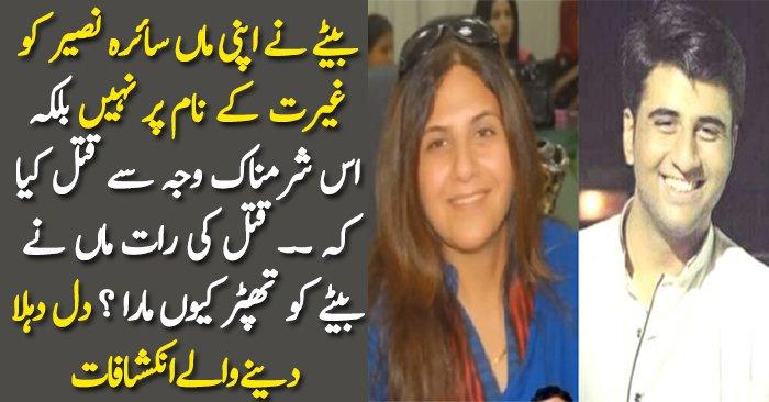 Why Son Kil-led Mother Saira Naseer