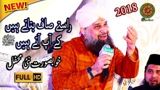 Raste Saaf Bataty Hain by Owais Raza Qadri | Latest Full HD Mehfil e Naat 2018