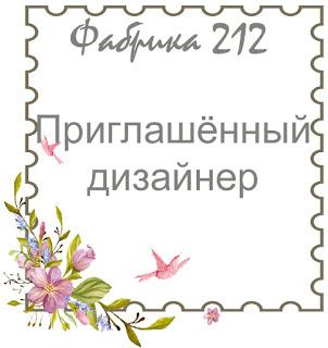ПД Фабрика 212