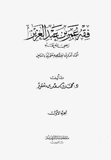 كتاب فقه عمر بن عبد العزيز رضي الله عنه لـ محمد شقير