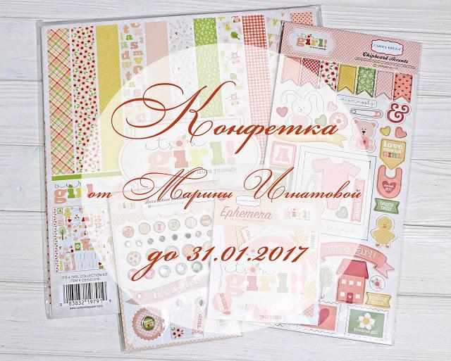 http://www.ignatova-marina.ru/2017/01/blog-post.html