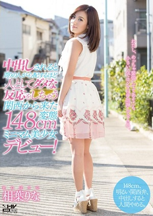 Transformation 148cm Minimum Pretty Debut People Around When It Is Cum Came From Kansai Lead To A Bad Reaction As A Man Enough To Worry About! Aiba Rina [WANZ-325 Rina Aina]