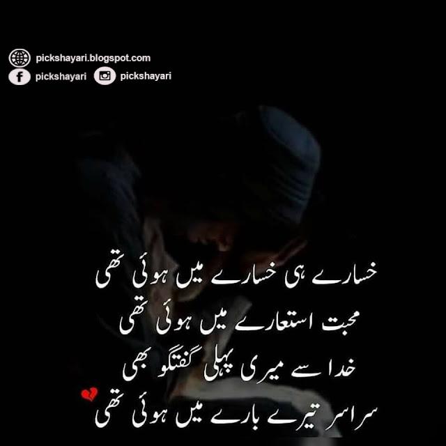 Sad Poetry for Boys