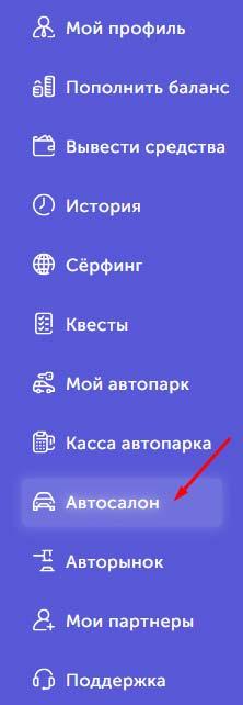 Регистрация в MonetaCar 5