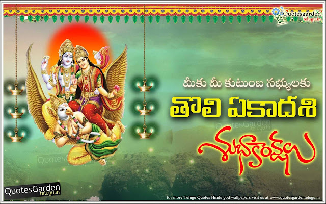 Toli Ekadashi wishes in telugu greetings