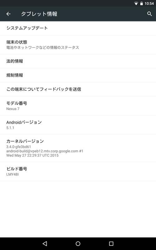 【Nexus7(2013) 】Android 5.1.1 (LMY48I)