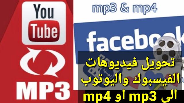 إليكم الطريقة الجديدة والسهلة 2019 لتحويل فيديو الفيسبوك واليوتوب الى MP3 أو MP4 وتحميلها بسهولة