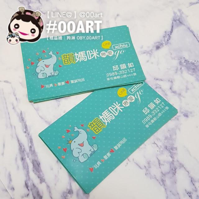 藍色底+可愛大象的名片印刷成品