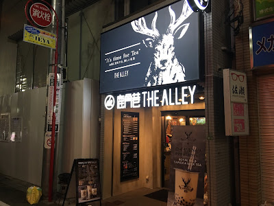 The Alley (ジアレイ)三軒茶屋店の外観