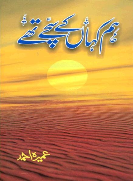 Hum kahan ke sachay thay novel by Umaira Ahmed Online Reading