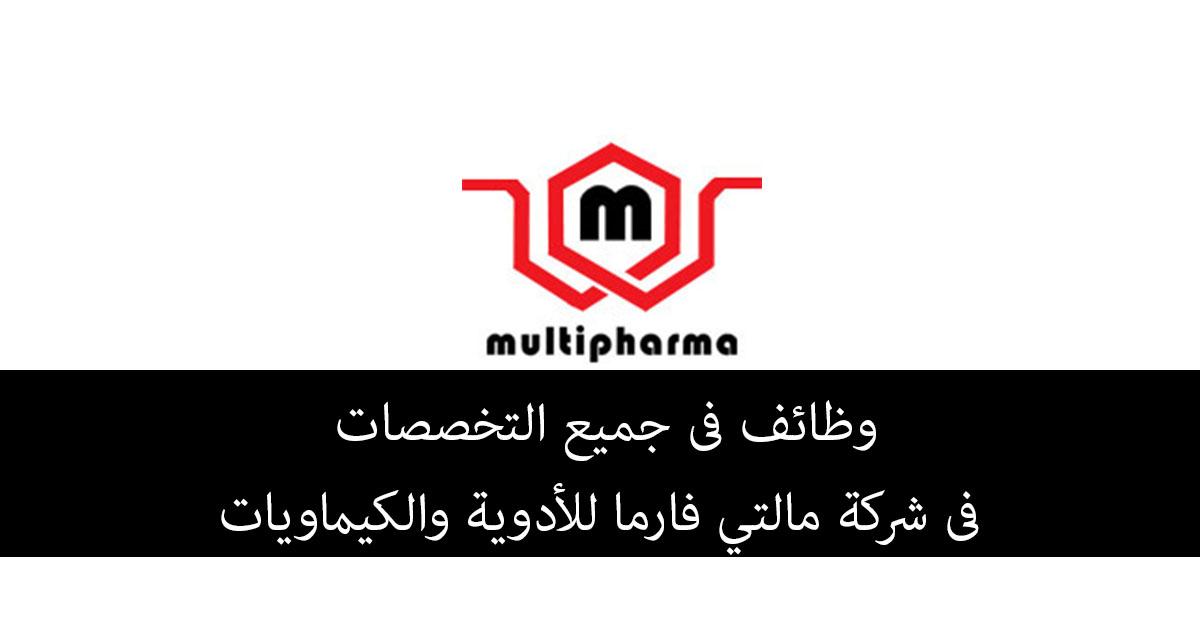 وظائف خالية فى شركة مالتي فارما للأدوية والكيماويات فى مصر 2018