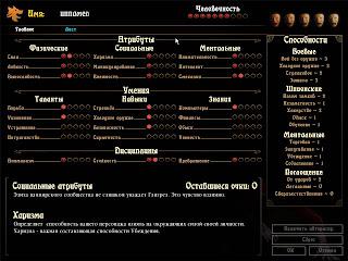 Bloodlines таблица персонажа
