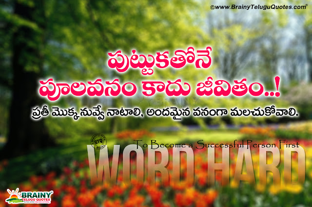 telugu messages, online telugu quotes hd wallpapers, best telugu messages on success