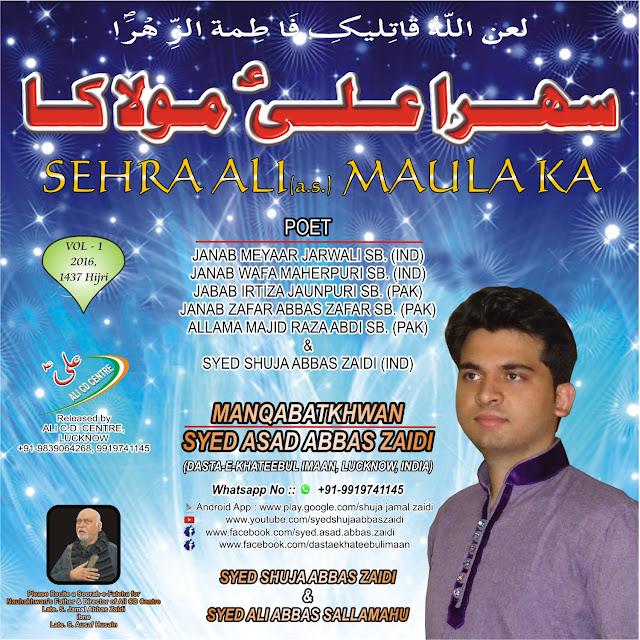 Ali Maula Qasida: Asad Abbas Zaidi Manqabat 2016