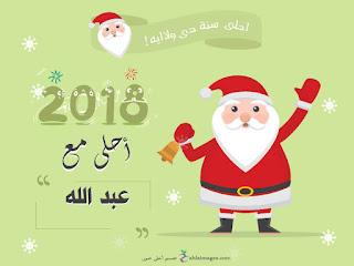 2018 احلى مع عبدالله