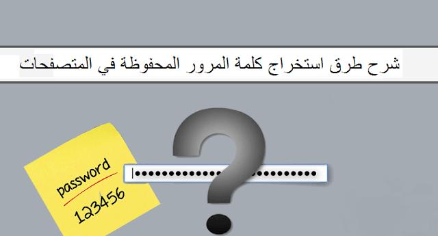 طريقة عرض وادراة كلمات السر المحفوظه في متصفحات الانترنت