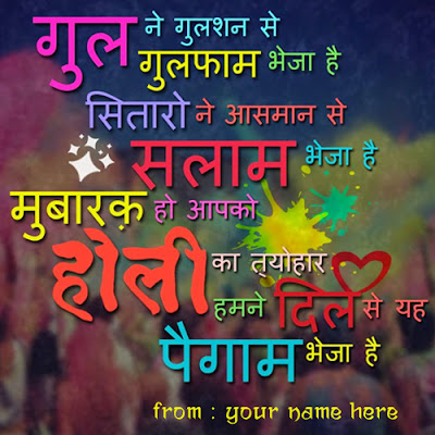 Holi Messages, Sms, Wishes in Hindi