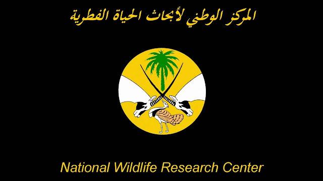 المركز الوطني لأبحاث الحياة الفطرية بالطائف