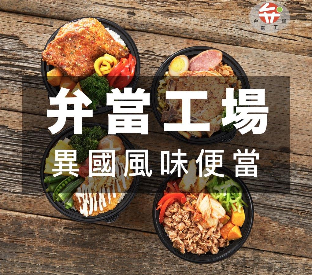 餐飲創業加盟弁當工場