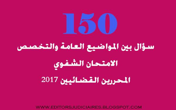 150 سؤال بين المواضيع العامة والتخصص الامتحان الشفوي المحررين القضائيين 2017 150