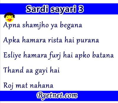 sardi-sayari-hindi