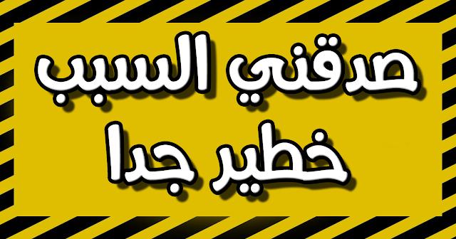 حل مشكلة إغلاق قنوات اليوتيوب العربية