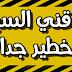 لهذا السبب مسحت هذا الفيديو من قناتي علي اليوتيوب | تحذير مهم جدا لأي يوتيوبر عربي