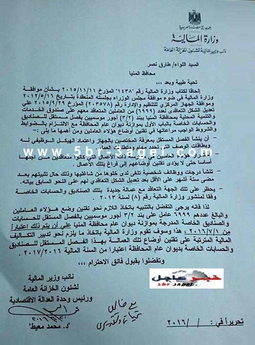 """حصريا موافقة وزارة المالية لتعيين """" 6999 من العاملين بعقد محافظ تعليم المنيا """" بدءاً من 1/7/2016"""