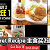 Secret Recipe 主食买2送1!【5月27日-6月24日】