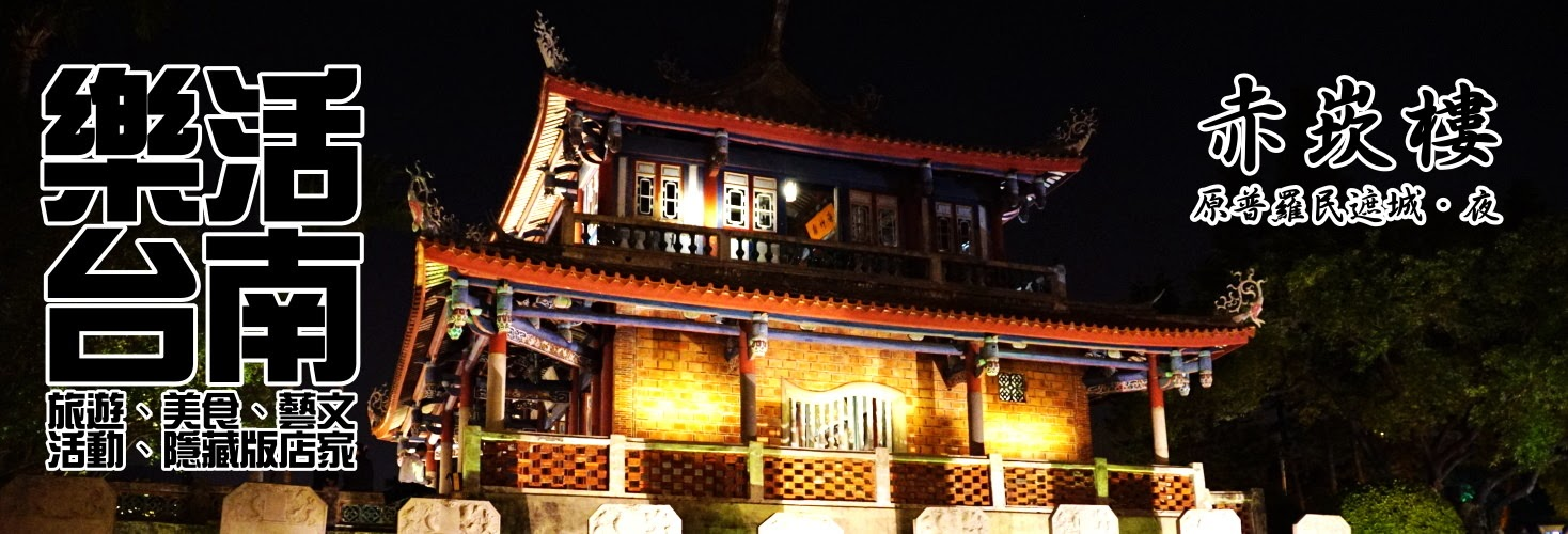 樂活台南|旅遊、美食、生活|大台南非官網|tainanlohas.cc
