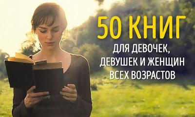 50 книг для девочек, девушек и женщин всех возрастов