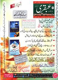 Ubqari Magazine May 2019