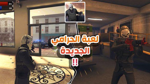 تجربة لعبة الحرامي الجديدة للاندرويد والايفون !! لعبة اسطورية انصحك بتجربتها !! Armed Heist